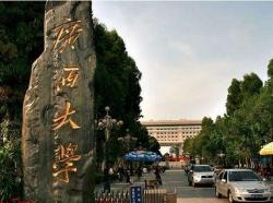 广西大学(生产工派遣)